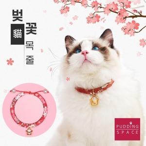 푸딩스페이스 강아지 고양이 목걸이 스카프 벚꽃 목줄