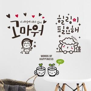 루리앤메리 행복을주는 손글씨 캘리그라피 명언스티커