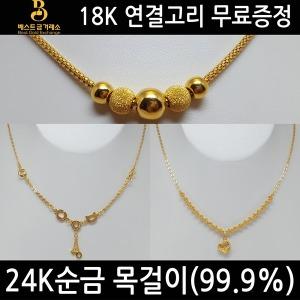 베스트금거래소 24k 순금목걸이 11.25g