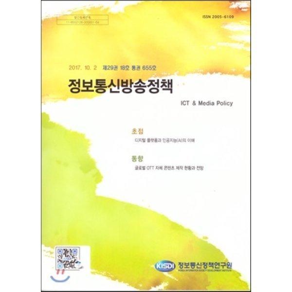 정보통신방송정책 제29권 18호 통권 655호  정보통신정책연구원