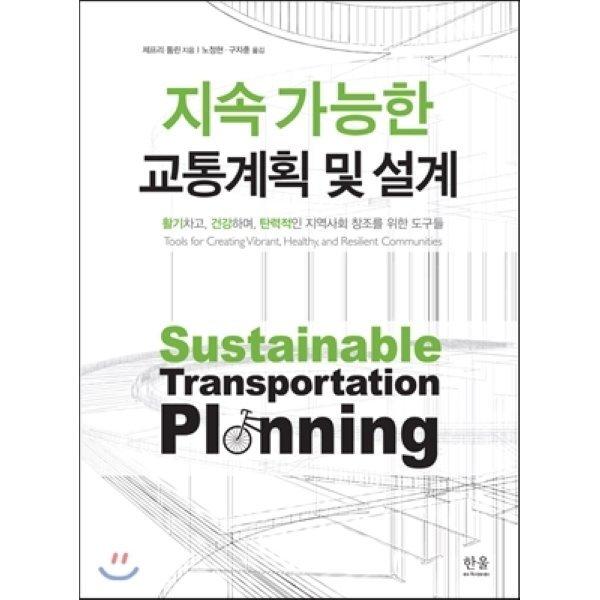 지속 가능한 교통계획 및 설계 : 활기차고  건강하며  탄력적인 지역사회 창조를 위한 도구들  제프리...
