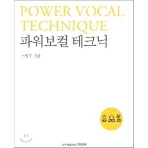 파워보컬 테크닉 : POWER VOCAL TECHNIQUE  노영주