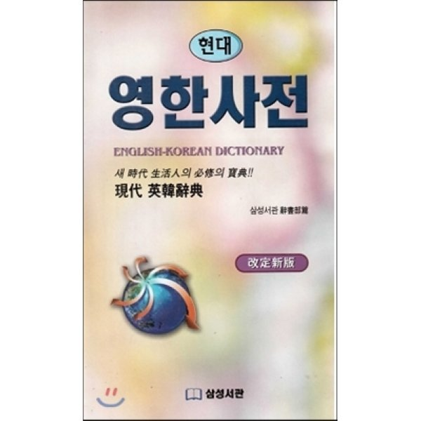 현대 영한사전  삼성서관 편집부