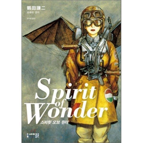 스피릿 오브 원더 (Spirit of Wonder)  츠루타 겐지