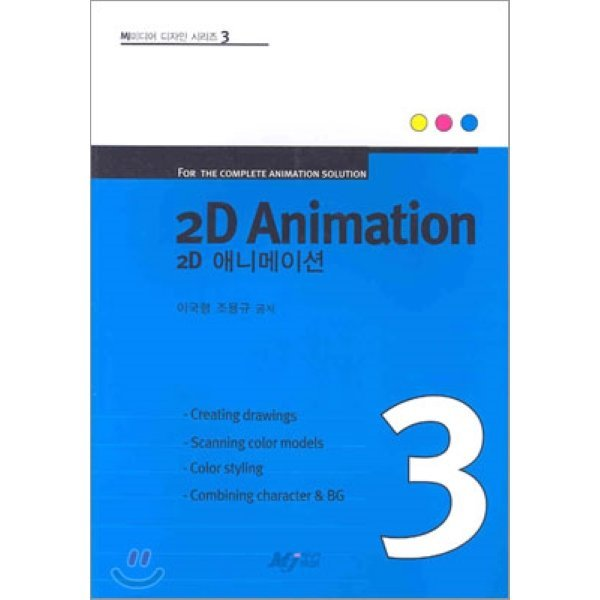 2D Animation  이국형 조용규 공 이국형