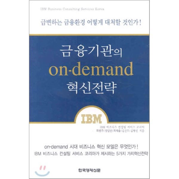 금융기관의 on-demand 혁신전략  IBM비즈니스컨설팅서비스코리아