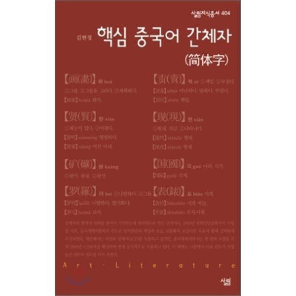 핵심 중국어 간체자  김현정