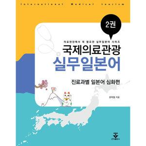 국제의료관광 실무일본어 2  군자   조미정  진료과별 일본어 심화편