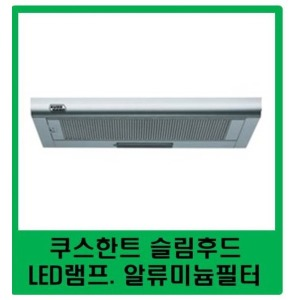 무료배송/쿠스한트 슬림후드/KRD-SA60/한팩스슬림후드