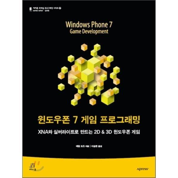윈도우폰 7 게임 프로그래밍 : XNA와 실버라이트로 만드는 2D   3D 윈도우폰 게임  애덤 도즈