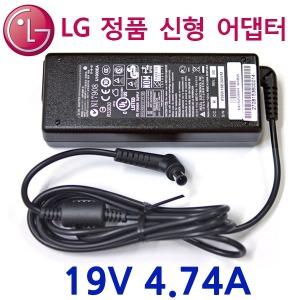 LG전자 19V 4.74A / R570 신형 아답타 충전기