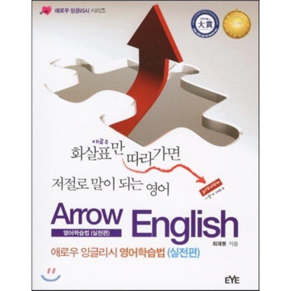 애로우 잉글리시 영어학습법 : 실전편  최재봉