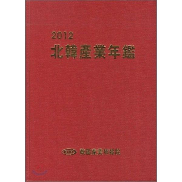 북한산업연감 2012  한국산업정보원