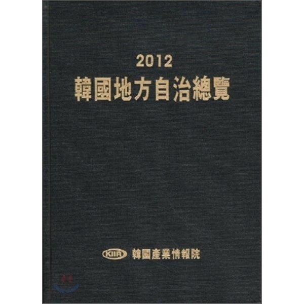 한국지방자치총람 2012  한국산업정보원