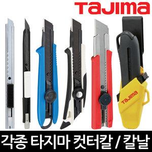 타지마 전문가용 커터칼 커터칼날 컷터칼 아크릴칼
