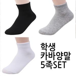 W04학생5족카바양말/학생양말/발목양말/교복/여자양말
