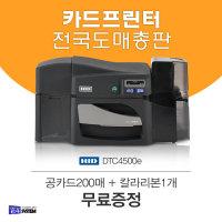 카드프린터 DTC4500E FARGO 프린트 이포시스템