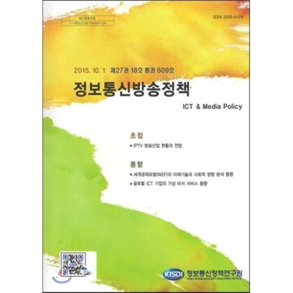 제27권 18호 통권609호 정보통신방송정책  편집부 편