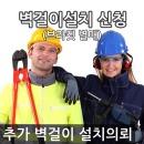 벽걸이TV설치 티비 브라켓 설치 65인치 이하