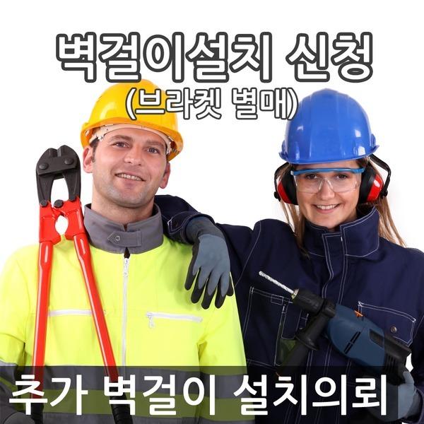 추가 벽걸이 설치의뢰 / 벽걸이 전국시공 (브라켓별매)