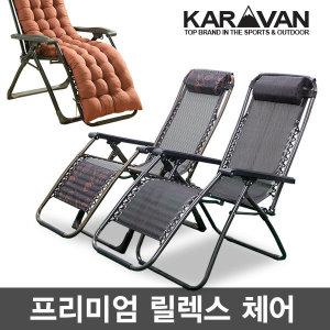 리클라이너/릴렉스체어/캠핑의자/안마의자/안락의자