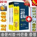 에듀윌 기출모의증정 2018 공인중개사1차 2차 기출문제집 2권 (NO:9538) 3.8 공인중개사2차