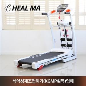 초특가 헬마 런닝머신 1400/1400M 복합런닝머신