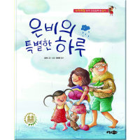은비의 특별한 하루  소담주니어   김미나  누리과정 유아 인성동화 14: 감사