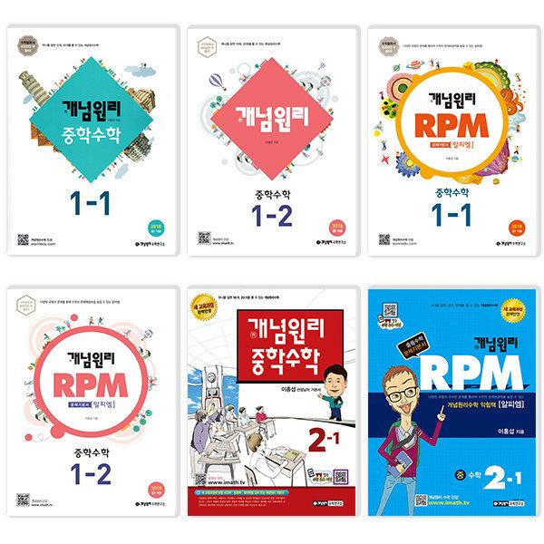 (2018년) 개념원리 중학수학/문제기본서 RPM 중 1/2/3학년 -1학기 -2학기 (선택)