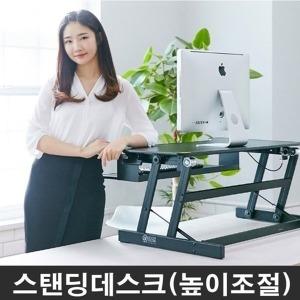 서서일하는책상/스탠딩책상/높이조절데스크/2017년형