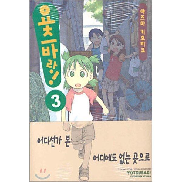 요츠바랑  3  아즈마 키요히코