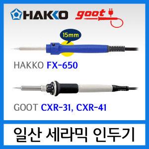 HAKKO FX-650/GOOT CXR-31/CXR-41/452/453/454 인두기