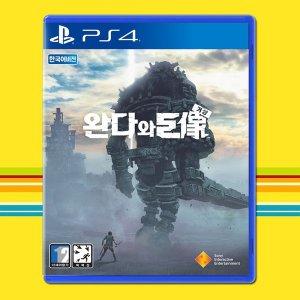 PS4 완다와 거상 한글판 / 우체국택배 발송