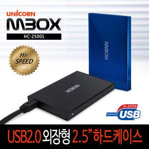 무료 유니콘 HC-2500S USB2.0 2.5형 외장형하드케이스