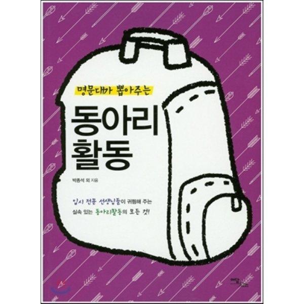 동아리 활동  박종석 박미정 이호승