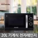 이노소닉 2018년식 최신컴팩트 전자레인지