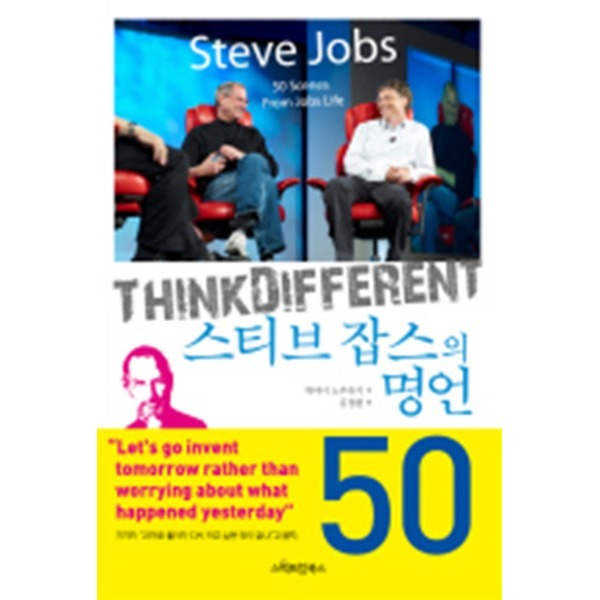 스펙트럼북스 스티브 잡스의 명언 50 (년도바코드중복)