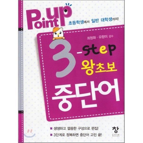 point up 3-Step 왕초보 중단어  창 외국어연구회 편