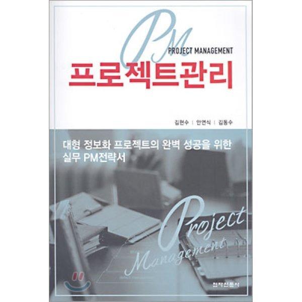 프로젝트 관리  김현수 안연식 김동수 공