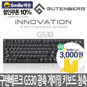 구텐베르크 G530 광축 기계식게이밍키보드 청축 GTB