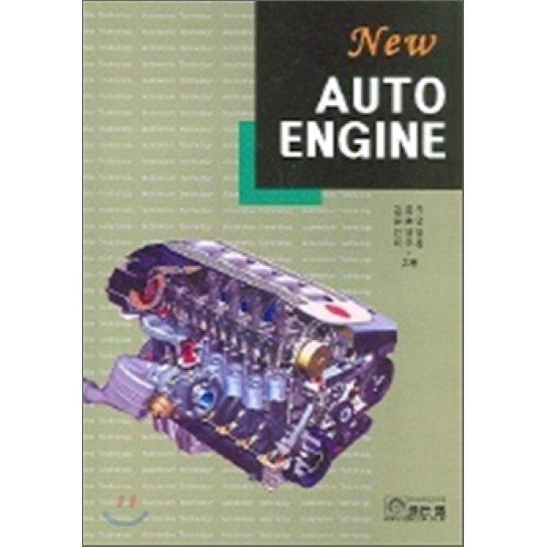 NEW AUTO ENGINE  김종우