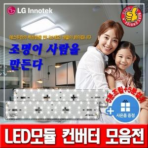 LED모듈특가/LG이노텍NEW G3프라임/안전설계/DIY LED