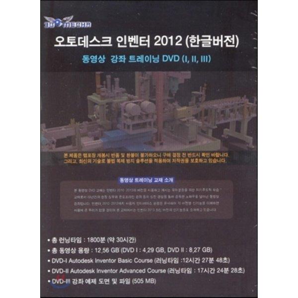 오토데스크 인벤터 2012(한글버전)  : 동영상 강좌 트레이닝 DVD (I  II  III)  메카피아