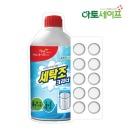 세탁조크리너 10회분(10병분량)/배수구크리너/세정제