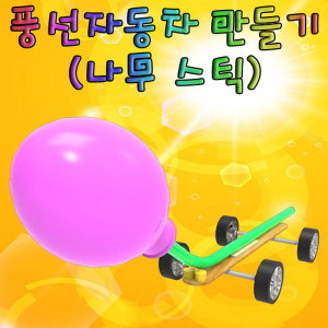 풍선자동차(나무 스틱)-10인-TUG