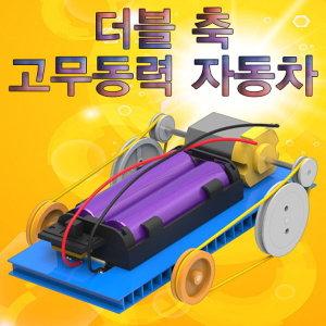 더블 축 고무동력 자동차(5인)-TUG