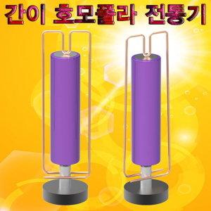 간이 호모폴라 전동기(1인용)-건전지 포함-TUG