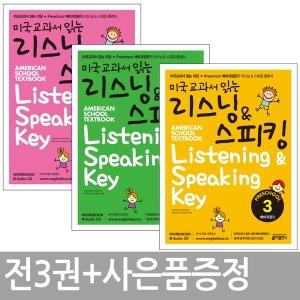 미국교과서 읽는 리스닝 스피킹 Preschool 1~3권 / 예비과정편 / 전3권+휴대폰거치대증정