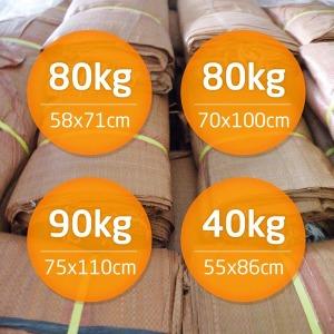 특가상품 마대 수입마대 40kg 80kg 90kg(50장씩)