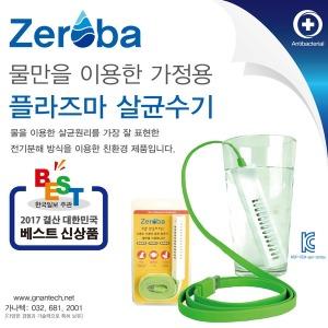 제로바/살균수기/플라즈마살균/전해수기/세탁기청소